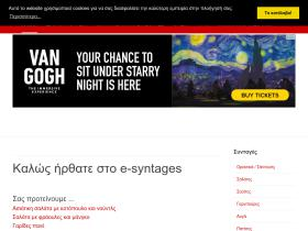 e-syntages.gr