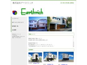 earthrich.co.jp