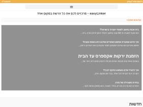 easylinker.co.il