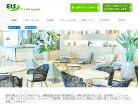 eco-ls.co.jp