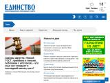 edinstvo-news.ru
