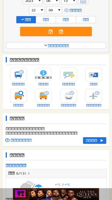 飯田線 運行状況 リアルタイム