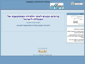 elearn.israel-college.co.il