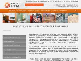electroterm.ru