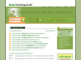 entertraining.in.th