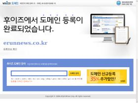 erunnews.co.kr