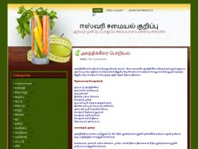 eswaritamilrecipes.blogspot.com