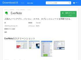 evernote.apportal.jp