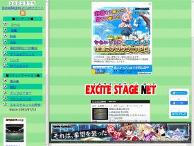 excitestage96.web.fc2.com