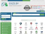 exize.by