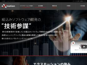 exmotion.co.jp