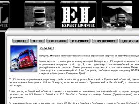 expert-logistic.by