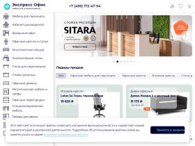 express-office.ru