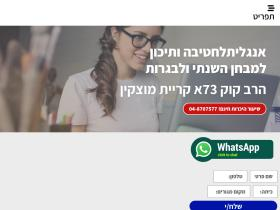 ez-english.co.il
