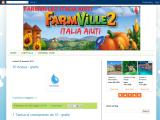 farmville2italiaaiuti.blogspot.it