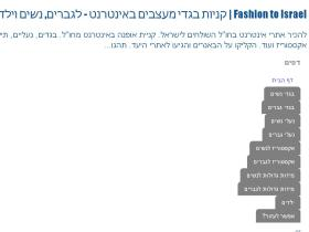 fashion-to-israel.com