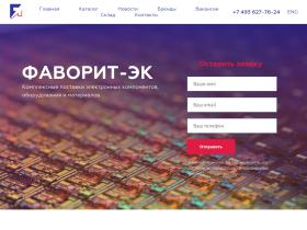 favorit-ec.ru