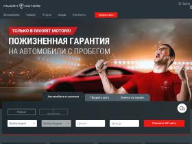 favorit-motors.ru