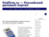 findfirm.ru