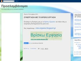 findjob-gr.blogspot.gr
