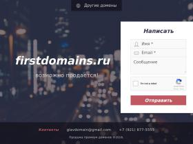 firstdomains.ru