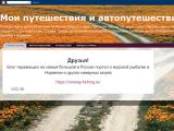 fishingroads.blogspot.ru