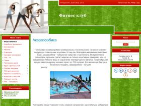 fitness-club.ucoz.ru