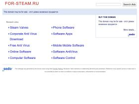 for-steam.ru