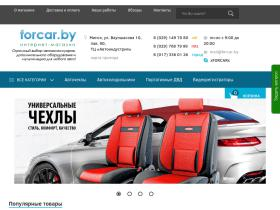forcar.by