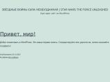 forceunleashed2.ru