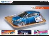 ford-protect.com.tw