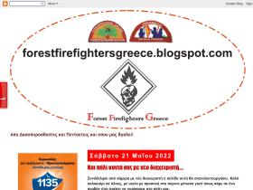 forestfirefightersgreece.blogspot.gr