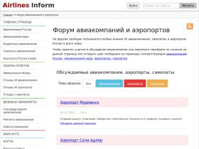 forum.airlinesinform.ru