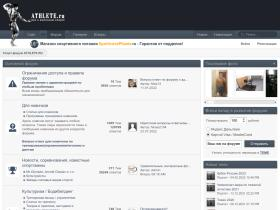 forum.athlete.ru