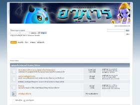 forum.avataronline.in.th