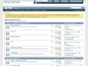 forum.developing.ru