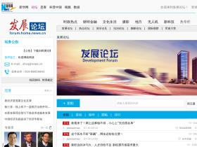 forum.home.news.cn