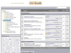 forum.mail.ua