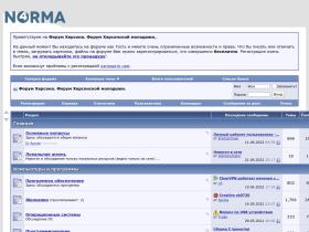 forum.norma4.net.ua