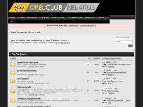 forum.opelclub-by.com