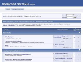 forum.promsoftsystems.ru