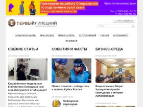 forums.lipetsk.ru
