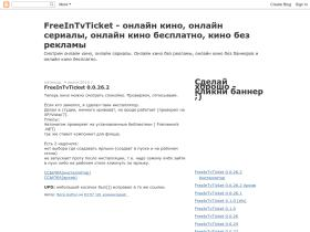 freeintvticket.blogspot.com