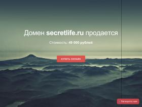 freelancer.secretlife.ru