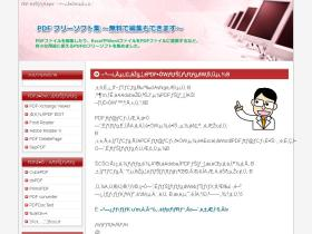 freepdf.digiweb.jp