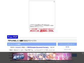 freepdfsoftware.web.fc2.com
