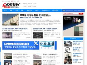 frontiertimes.co.kr