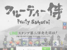 fruitysamurai.happyproject.jp