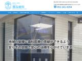 fukuyo-dental.com