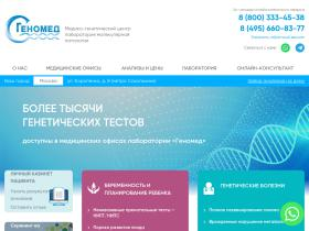 genomed.ru